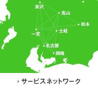 工場案内(サービスネットワーク)